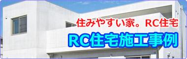 RC住宅施工事例